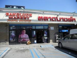 จับจ่ายซื้ออาหารสด-ข้าวสาร-อาหารแห้ง-เครื่องกระป๋อง-ซอสปรุงรส-เครื่องใช้ในครัวเรือน และสินค้าต่างๆ จากเมืองไทย ราคาพิเศษ บริการทอดปลาฟรี! ที่ ตลาดบางรัก Hollywood 5170 Hollywood Blvd., Los Angeles, CA 90027 โทร. 323-660-8000
