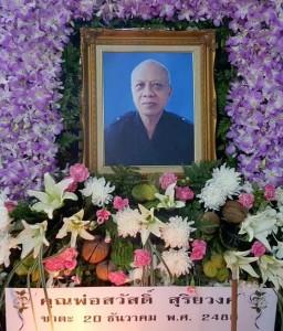 """ขอแสดงความเสียใจกับคุณอุทุมพร """"Natalie"""" สุริยวงศ์ ที่สูญเสียคุณพ่อ """"สวัสดิ์ สุริยวงศ์"""" สวดพระอภิธรรมและประกอบพิธีทางศาสนาที่เมืองไทย"""