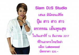 SiamD2Sstudio ขอเชิญชมมินิคอนเสิร์ต ส่งท้ายปีเก่าพบกับ นักร้องดังจากเมืองไทย ปุ้ม สาวสาวสาว (อรวรรณ เย็นพูนสุข) ในวันเสาร์ที่ 16 ธันวาคม 2017 ที่จะถึงนี้ ที่ร้านไทยวิลล่า เมืองเลควูด ติดต่อซื้อบัตรได้แล้วที่ Siamd2sstudio 562.991.7812 หรือที่รัมภา มหากายี 626.552.6463 ด่วน บัตรมีจำนวนจำกัด